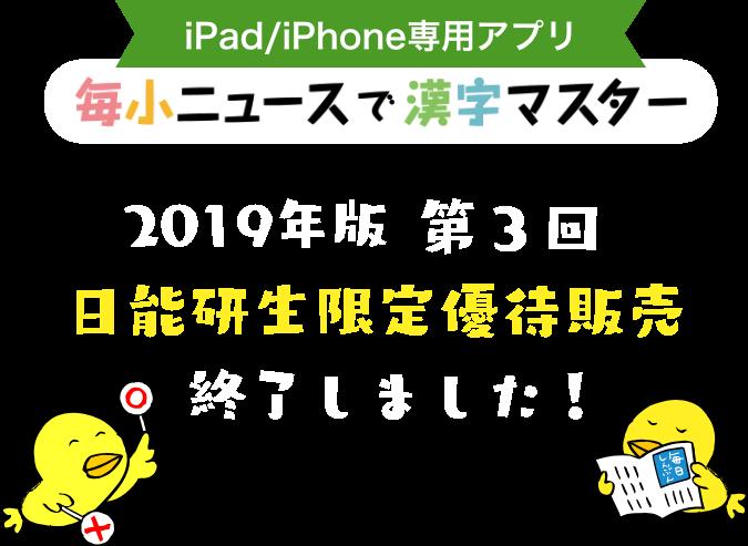 iPad/iPhone専用アプリ「毎小ニュースで漢字マスター」毎日小学生新聞の購読者特典優待販売終了致しました。