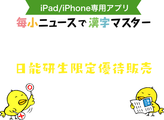 iPad/iPhone専用アプリ「毎小ニュースで漢字マスター」2019年版日能研生限定第三回優待販売終了致しました。