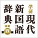 学研 現代新国語辞典改訂