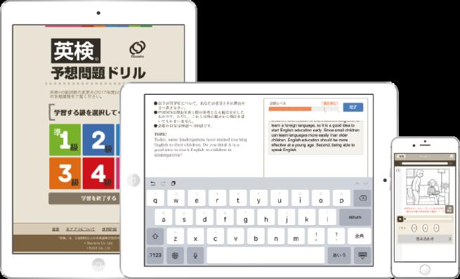 英検学習教材アプリ「英検予想問題ドリル」
