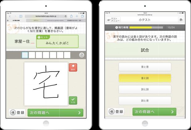 漢検(漢字検定)練習問題学習教材アプリ「ゆび書き漢検」
