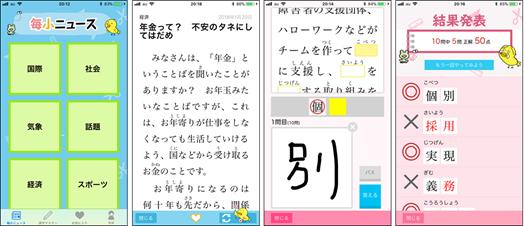 毎小ニュースで漢字マスター画面イメージ