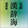 全訳 漢辞海