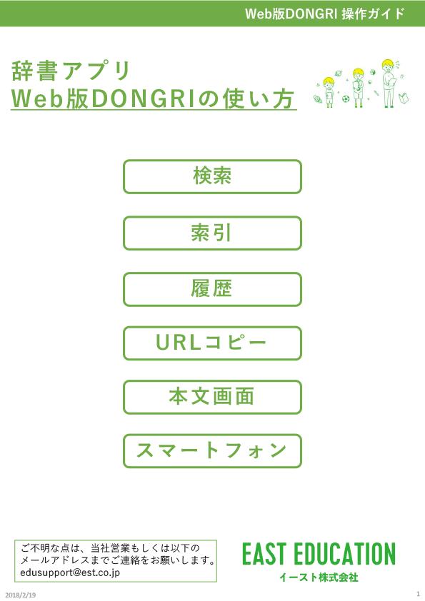 DONGRI Web版操作ガイド