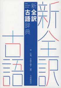 大修館 新全訳古語辞典