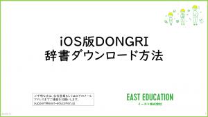 iOS版DONGRI辞書ダウンロード方法