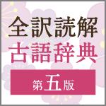 三省堂全訳読解古語辞典 第五版