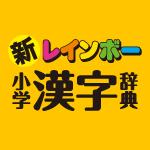 新レインボー小学漢字辞典 第4版