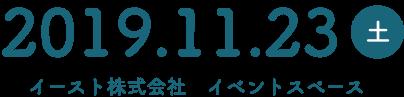 2019.11.23(土)イースト株式会社イベントスペース