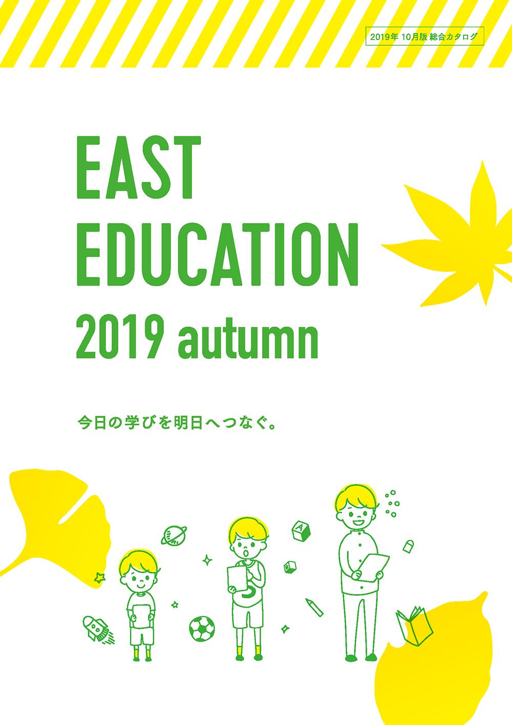 総合カタログ2019 autumn版