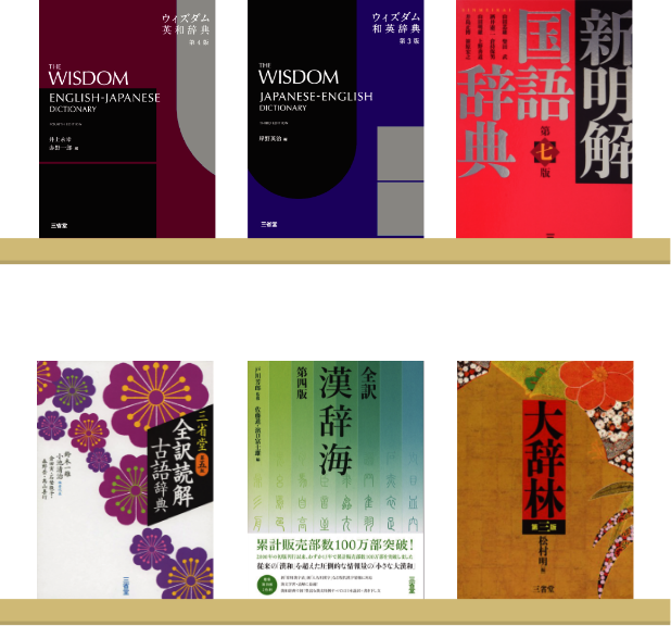 三省堂6辞書セット