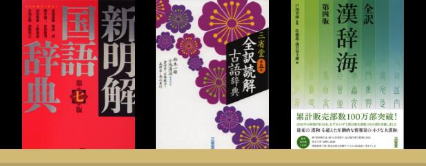 三省堂 国語3辞書セット