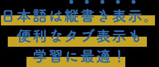 日本語は縦書き表示。便利なタブ表示も学習に最適!