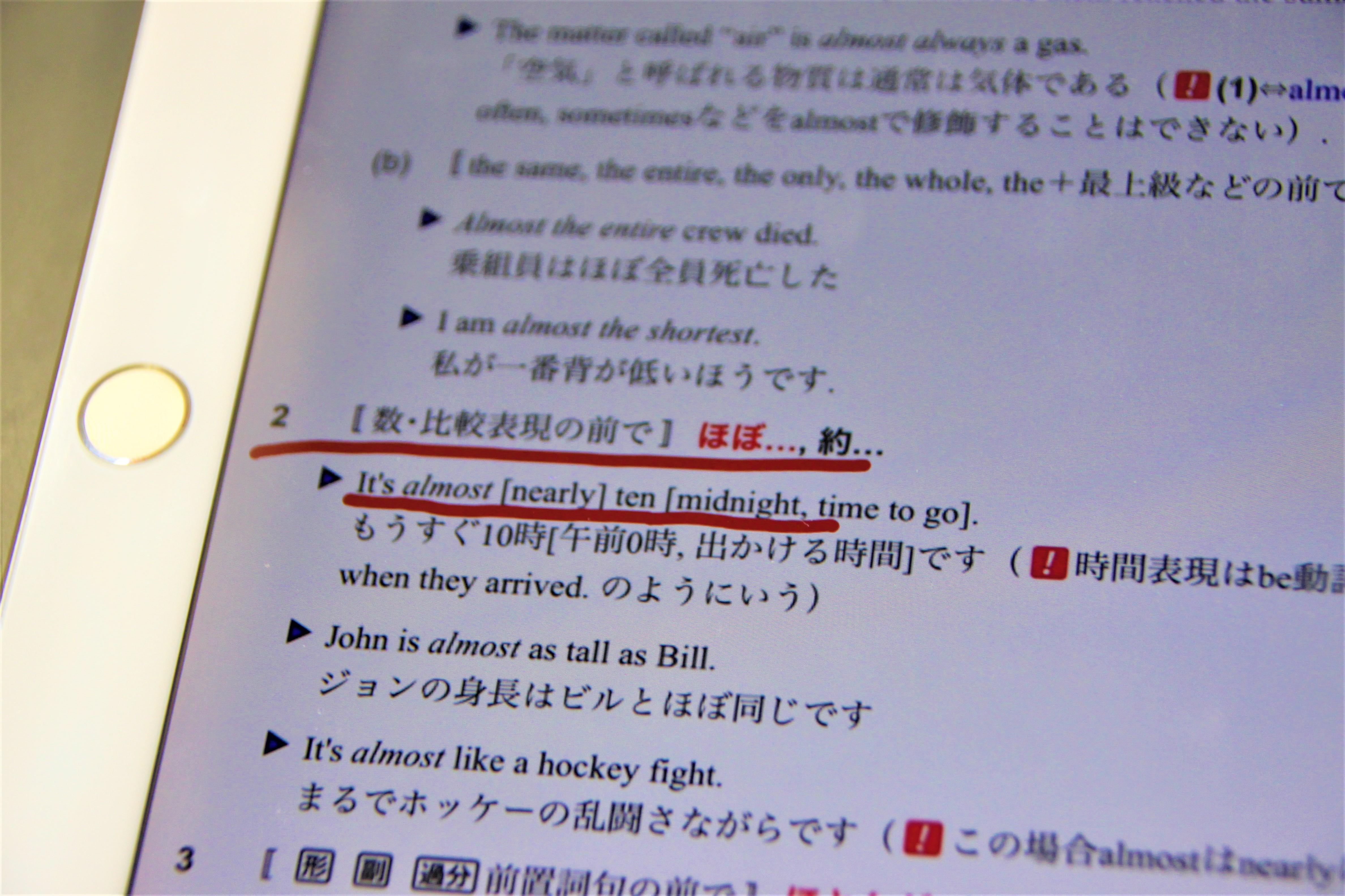 辞書内に直接書き込んで共有するなど、遠隔指導もしやすくなった