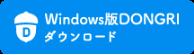 Windows版DONGRIダウンロード