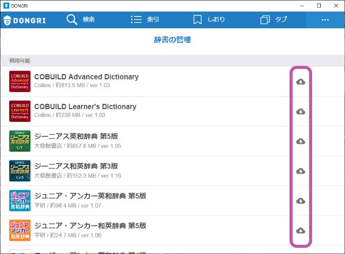 辞書の管理画面