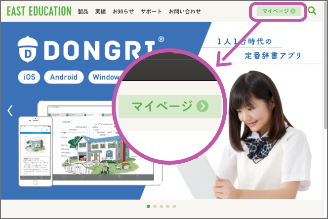 EASTEDUCATIONサイト画面