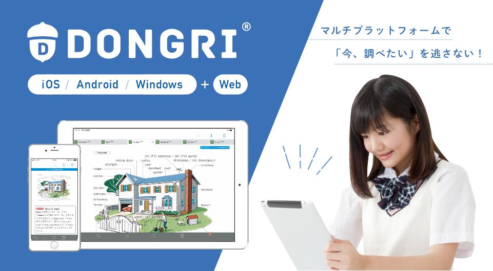 辞書アプリDONGRI<sup>®</sup>