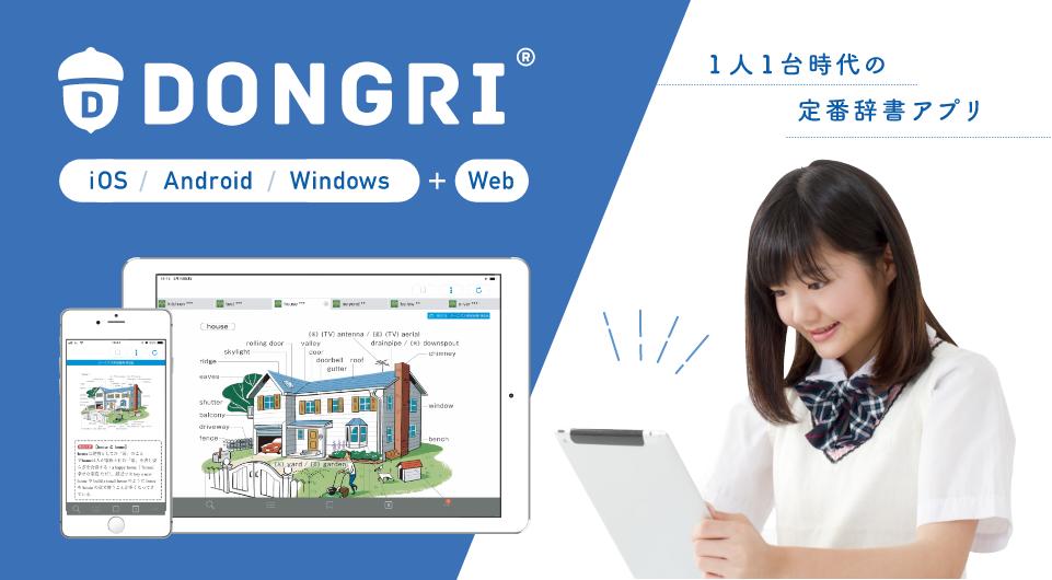 電子辞書・辞典アプリ DONGRI は、小学校、中学校、高校、大学、専門学校、 企業で利用できる辞書をそろえています。