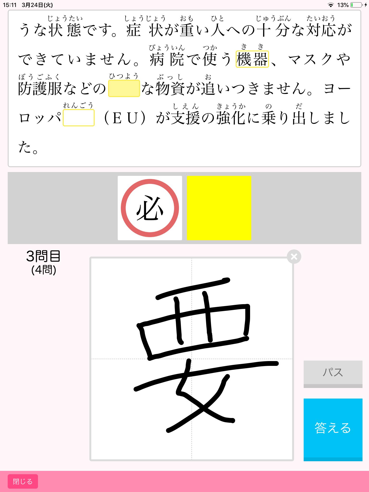 毎小ニュースで漢字マスター