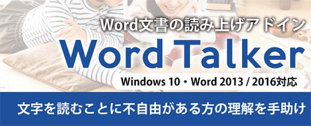 音声読み上げワード文章アドインアプリ「 WordTalker」