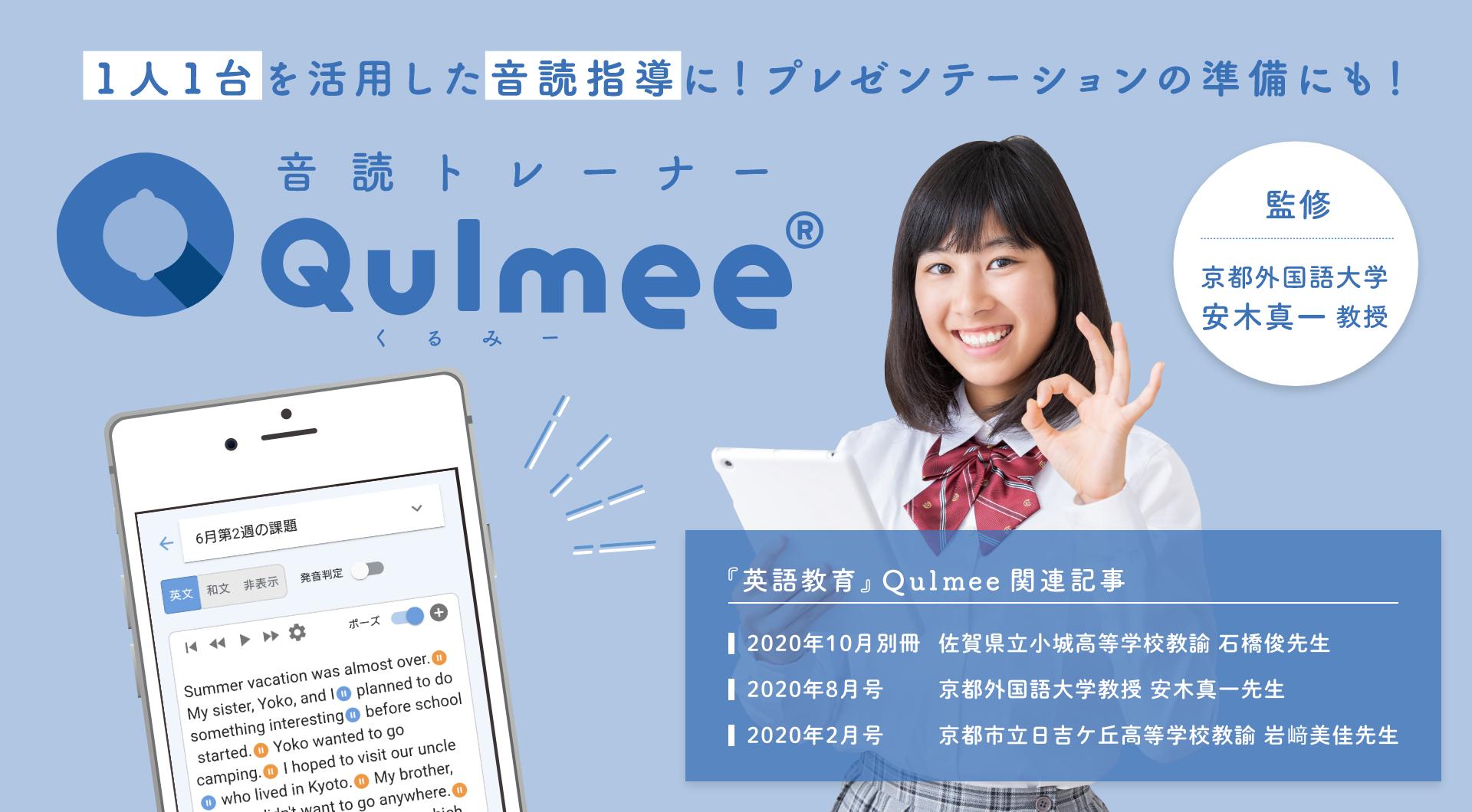 英語音読学習教材アプリ、音読トレーナー Qulmee