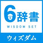 ウィズダム6辞書セットアイコン