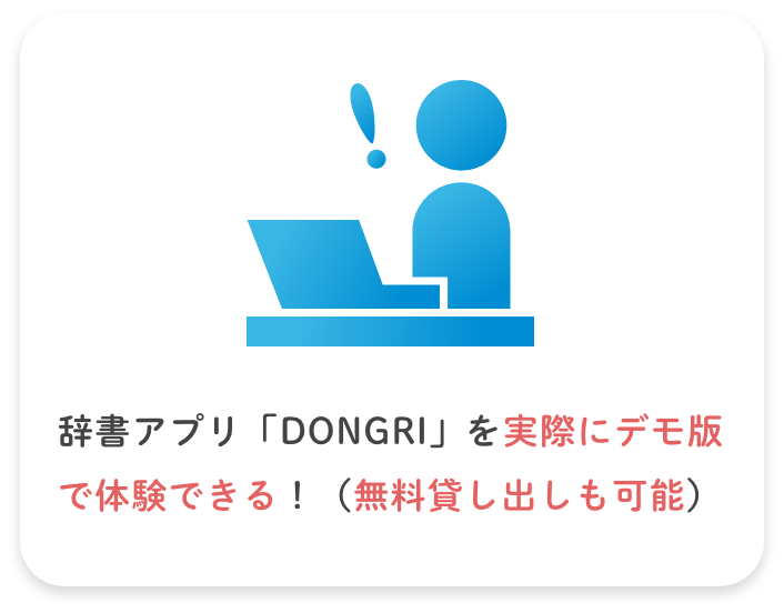 辞書アプリ「DONGRI」を実際にデモ版で体験できる!(無料貸し出しも可能)