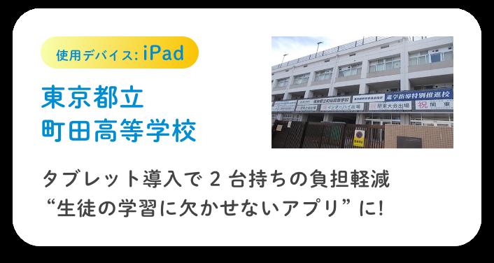 """使用デバイス:iPad【東京都立町田高等学校】タブレット導入で 2 台持ちの負担軽減 """"生徒の学習に欠かせないアプリ"""" に!"""