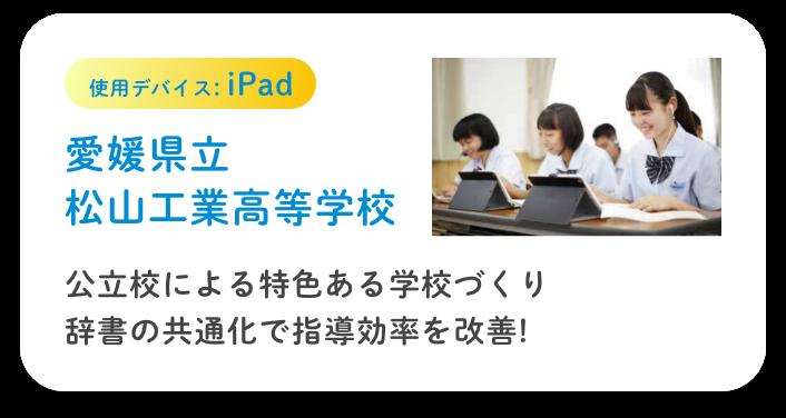 使用デバイス:iPad【愛媛県立松山工業高等学校】公立校による特色ある学校づくり 辞書の共通化で指導効率を改善!