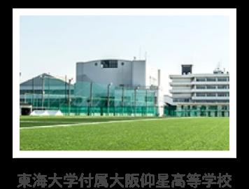 東海大学付属大阪仰星高等学校