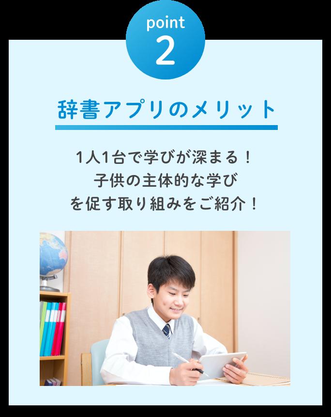 point2 辞書アプリのメリット(1人1台で学びが深まる! 子供の主体的な学び を促す取り組みをご紹介!)