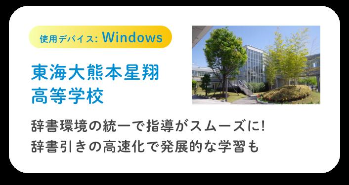使用デバイス:Windows【東海大熊本星翔高等学校】辞書環境の統一で指導がスムーズに! 辞書引きの高速化で発展的な学習も