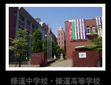 修道中学校・修道高等学校