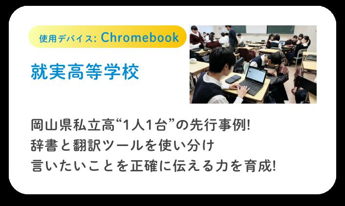 """使用デバイス:Chromebook【就実高等学校】岡山県私立高""""1人1台""""の先行事例! 辞書と翻訳ツールを使い分け 言いたいことを正確に伝える力を育成!"""