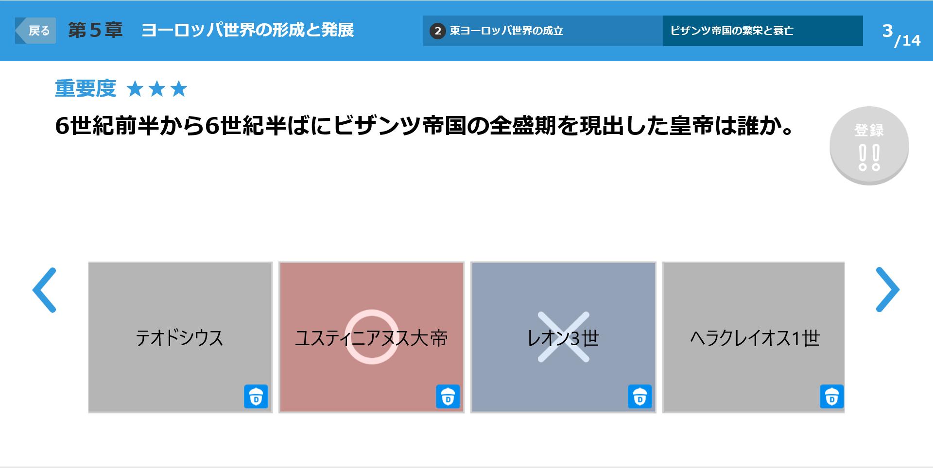 山川世界史画面イメージ