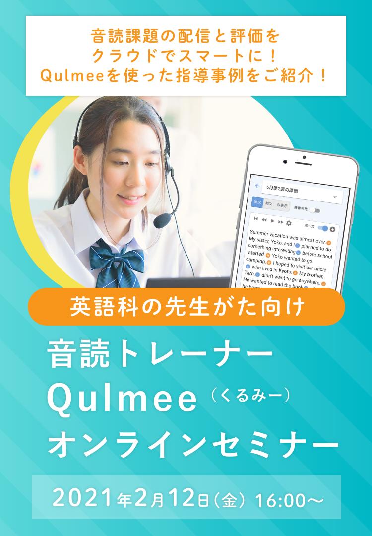 音読課題の配信と評価をクラウドでスマートに!Qulmeeを使った指導事例をご紹介!【英語科の先生がた向け】音読トレーナー Qulmee オンラインセミナー 2021年2月12日(金) 16:00~