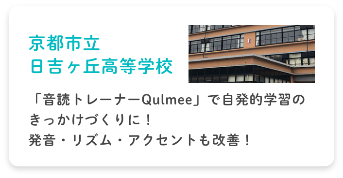 京都市立日吉ヶ丘高等学校/「音読トレーナーQulmee」で自発的学習のきっかけづくりに! 発音・リズム・アクセントも改善!