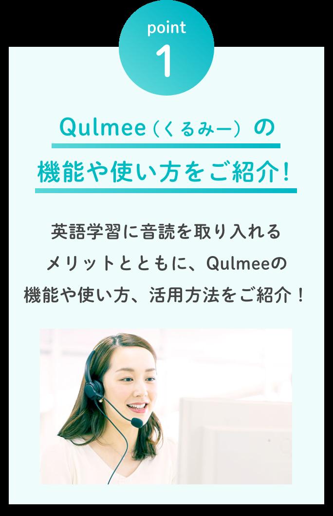 point1.Qulmee(くるみー) の 機能や使い方をご紹介! 英語学習に音読を取り入れる メリットとともに、Qulmeeの 機能や使い方、活用方法をご紹介!