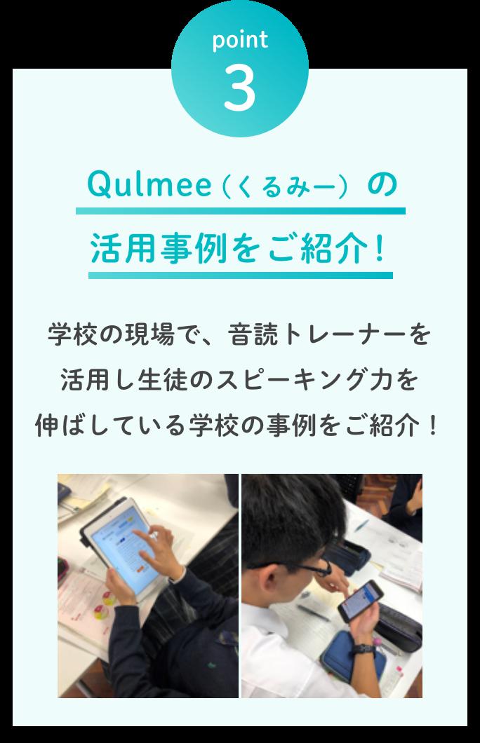 point3.Qulmee(くるみー) の 活用事例をご紹介! 学校の現場で、音読トレーナーを 活用し生徒のスピーキング力を 伸ばしている学校の事例をご紹介!