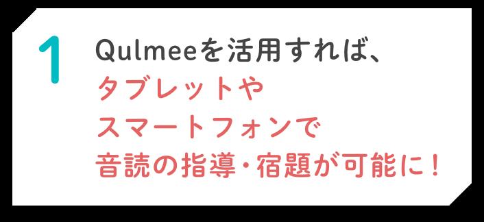 1.Qulmeeを活用すれば、 タブレットやスマートフォンで音読の指導・宿題が可能に!