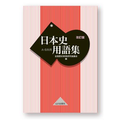 山川 日本史用語集