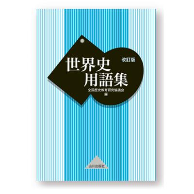 山川 世界史用語集