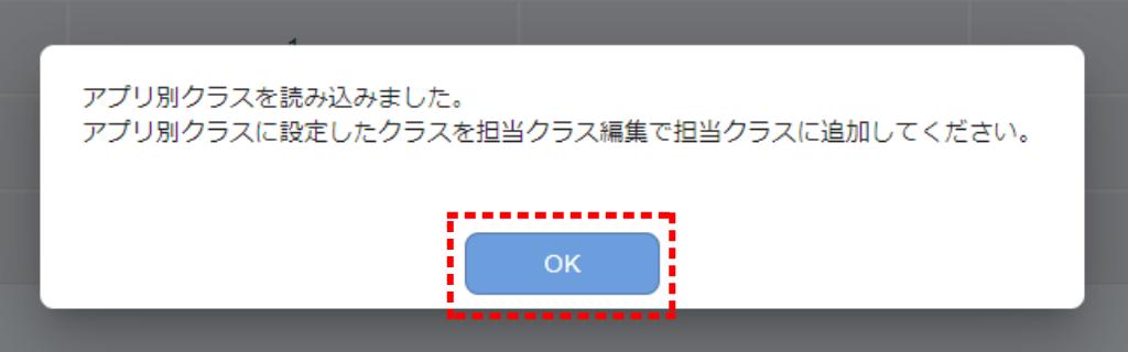 画面ショット:ダイアログの「OK」ボタン