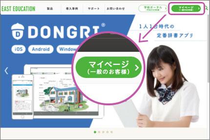 画面ショット:EAST EDUCATIONサイト「マイページ」ボタン