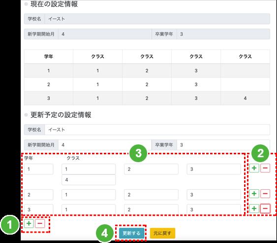 画面ショット:設定情報画面での手順