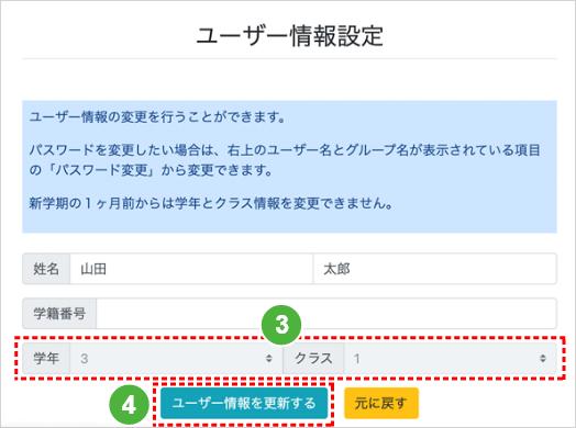 画面ショット:ユーザー情報設定画面での手順