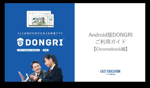 Android版DONGRI辞書ご利用ガイド