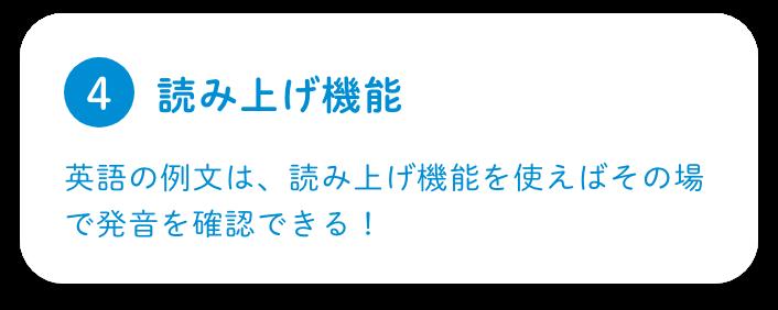 【④読み上げ機能/英語の例文は、読み上げ機能を使えばその場で発音を確認できる!