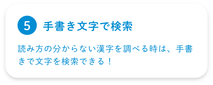 【⑤手書き文字で検索/読み方の分からない漢字を調べる時は、手書きで文字を検索できる!